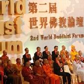 第二屆世界佛教論壇