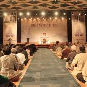 第三屆世界禪修大會(韓國)