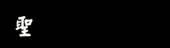 聖耶德納西亞多